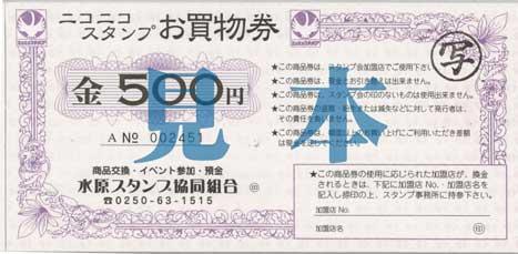 お買物券.jpg